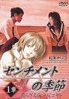 センチメントの季節 1章「還らざる海/反コギト」 [DVD](中古)マルチレンズクリーナー付き