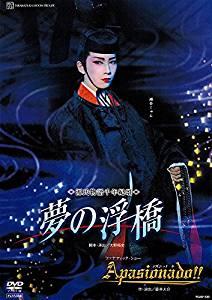 『夢の浮橋』『Apasionado! ! 』 [DVD] 宝塚歌劇団 マルチレンズクリーナー付き 新品