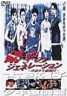 硝子のジェネレーション~香港少年激闘団~ [DVD] ニコラス・ツェ マルチレンズクリーナー付き 新品