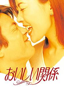 おいしい関係 [DVD] 中山美穂 マルチレンズクリーナー付き 新品