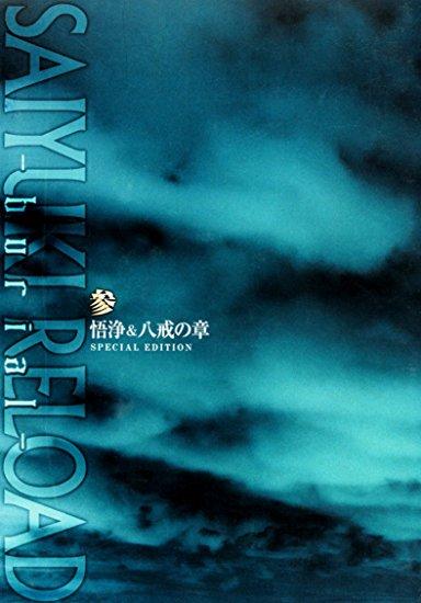 OVA 最遊記RELOAD-burial- 第参巻~悟浄&八戒の章~ スペシャルエディション DVD マルチレンズクリーナー付き 新品