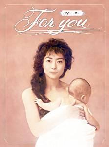 For You [DVD] 中山美穂 マルチレンズクリーナー付き 新品