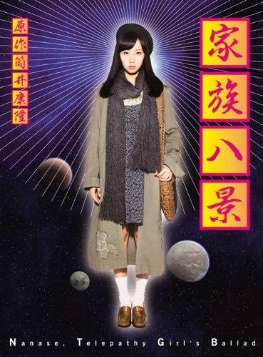 家族八景 Nanase,Telepathy Girl's Ballad【期間限定版】 [Blu-ray] 木南晴夏 新品 マルチレンズクリーナー付き