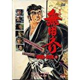 無用ノ介 DVD-BOX(2) 伊吹吾郎 マルチレンズクリーナー付き 新品