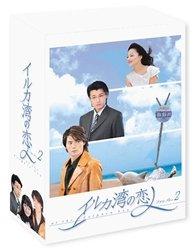イルカ湾の恋人 DVD-BOX 2 アンブロウズ・シュー マルチレンズクリーナー付き 新品