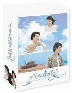 イルカ湾の恋人 DVD-BOX 1 アンブロウズ・シュー マルチレンズクリーナー付き 新品