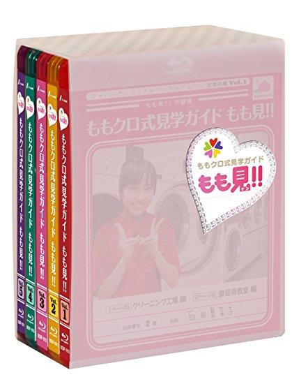 【Amazon.co.jp限定】ももクロ式見学ガイド もも見!! Blu-ray BOX (オリジナル下敷き・流通限定オリジナルマグネット付)(中古)ももいろクローバーZ