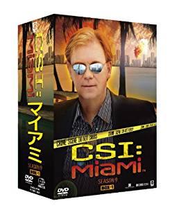 CSI:マイアミ シーズン9 コンプリートDVD BOX-1 デヴィッド・カルーソ マルチレンズクリーナー付き 新品