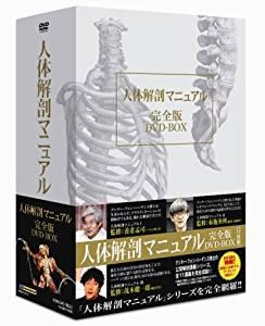 人体解剖マニュアル 完全版 DVD-BOX グンター・フォン・ハーゲンス マルチレンズクリーナー付き 新品