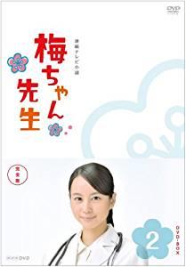 梅ちゃん先生 完全版 DVD BOX2 堀北真希  マルチレンズクリーナー付き 新品