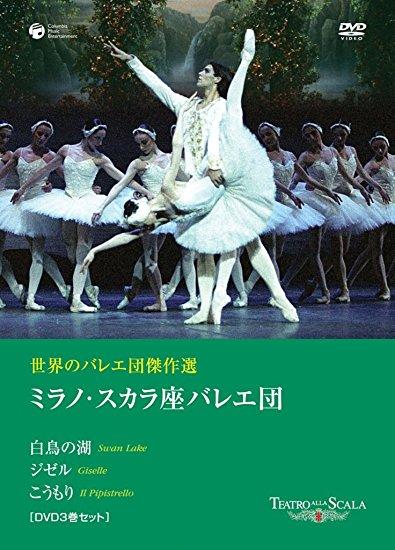世界のバレエ団傑作選 ミラノ・スカラ座バレエ団 「白鳥の湖」「ジゼル」「こうもり」 [DVD] マルチレンズクリーナー付き 新品