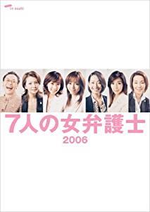 7人の女弁護士2006 DVD BOX 釈由美子 マルチレンズクリーナー付き 新品