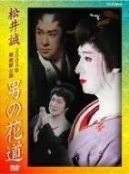 松井誠 2005年明治座公演 男の花道 [DVD] マルチレンズクリーナー付き 新品