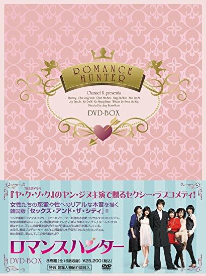 ロマンスハンターDVD-BOX チェ・ジョンユン マルチレンズクリーナー付き 新品