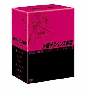 火曜サスペンス劇場 セレクション1 DVD-BOX 黒木瞳 マルチレンズクリーナー付き 新品