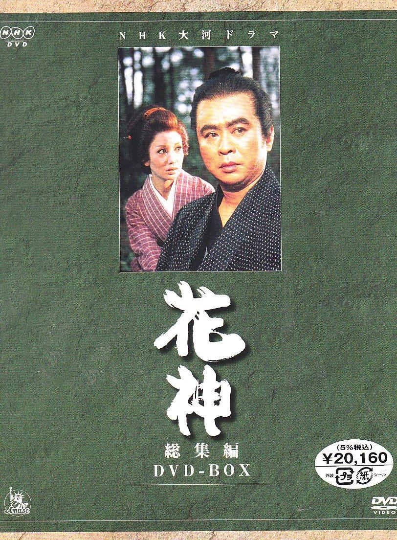 NHK大河ドラマ総集編 花神 [DVD] 中村梅之助 マルチレンズクリーナー付き 新品