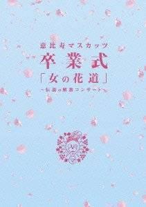 (仮) 女の花道~前夜祭・卒業式~ [DVD] 恵比寿マスカッツ マルチレンズクリーナー付き 新品