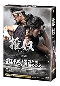 チュノ~推奴~ DVD-BOX2[DVD] チャン・ヒョク マルチレンズクリーナー付き 新品