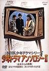 NHK少年ドラマシリーズ アンソロジーII [DVD] 佐藤宏之 マルチレンズクリーナー付き 新品