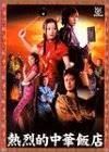 熱烈的中華飯店 DVD-BOX 鈴木京香 マルチレンズクリーナー付き 新品