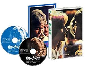 個人教授 スペシャルコレクターズセット [DVD] ルノー・ヴェルレー マルチレンズクリーナー付き 新品
