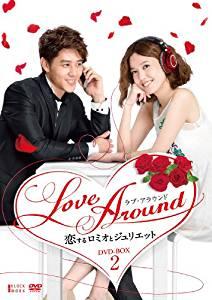 LoveAround 恋するロミオとジュリエットBOX2 [DVD] マルチレンズクリーナー付き 新品