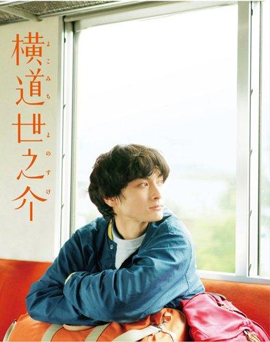 横道世之介 (スペシャル版) [Blu-ray] 高良健吾 新品 マルチレンズクリーナー付き