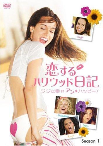 恋するハリウッド日記~ジジは幸せアン・ハッピー!~シーズン1 DVD-BOX ブリジット・バーコ マルチレンズクリーナー付き 新品