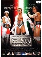 伝説の扉 2004年編 Gate.5 [DVD] マルチレンズクリーナー付き 新品