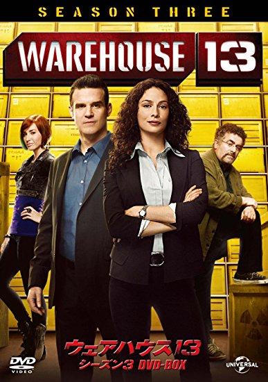 ウェアハウス13 シーズン3 DVD-BOX エディ・マクリントック マルチレンズクリーナー付き 新品