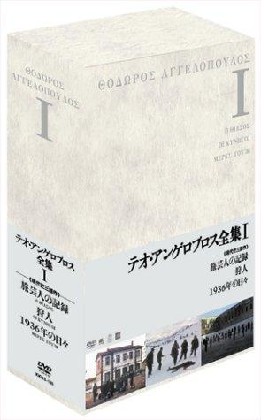 テオ・アンゲロプロス全集 DVD-BOX I (旅芸人の記録/狩人/1936年の日々) マルチレンズクリーナー付き 新品