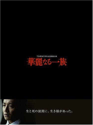 華麗なる一族 DVD-BOX 木村拓哉 マルチレンズクリーナー付き 新品