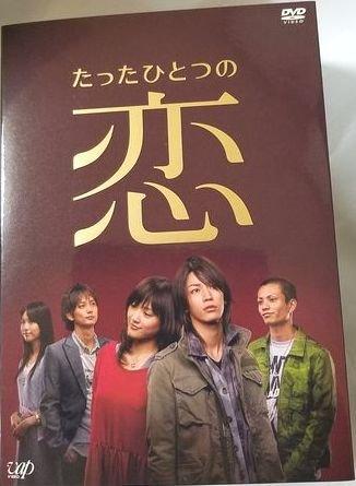 たったひとつの恋 DVD-BOX 亀梨和也 マルチレンズクリーナー付き 新品