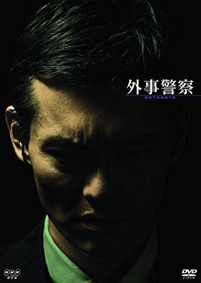 外事警察 [DVD] 渡部篤郎 マルチレンズクリーナー付き 新品