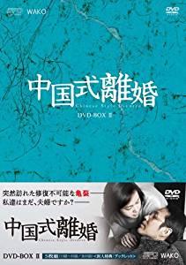 中国式離婚 DVD-BOXII チェン・ダオミン マルチレンズクリーナー付き 新品
