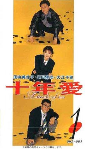 十年愛 DVD-BOX 田中美佐子 マルチレンズクリーナー付き 新品