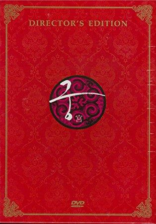 宮 ディレクターズエディション 10discs DVD ユン・ウネ マルチレンズクリーナー付き 新品