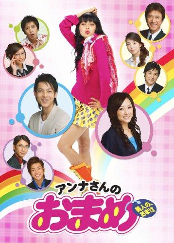 アンナさんのおまめ DVD-BOX ベッキー マルチレンズクリーナー付き 新品