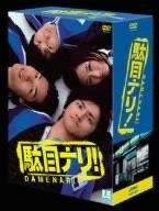 駄目ナリ! DVD-BOX 笠原紳司 マルチレンズクリーナー付き 新品