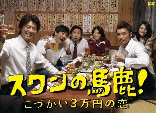 スワンの馬鹿!~こづかい3万円の恋~ DVD-BOX 上川隆也 マルチレンズクリーナー付き 新品