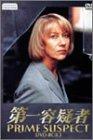 第一容疑者 DVD-BOX2 ヘレン・ミレン マルチレンズクリーナー付き 新品