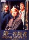 第一容疑者 DVD-BOX1 ヘレン・ミレン マルチレンズクリーナー付き 新品