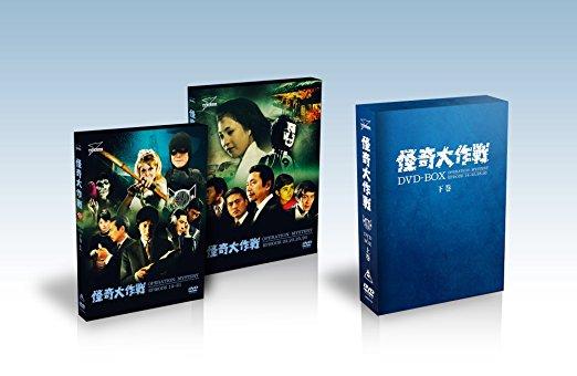 怪奇大作戦 DVD-BOX 下巻 勝呂誉 マルチレンズクリーナー付き 新品