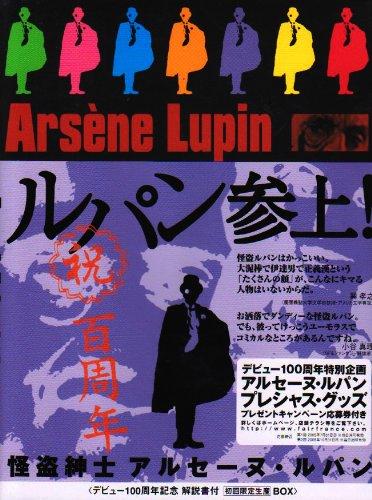 怪盗紳士アルセーヌ・ルパン DVD-BOX 3 ジョルジュ・デクリエール マルチレンズクリーナー付き 新品