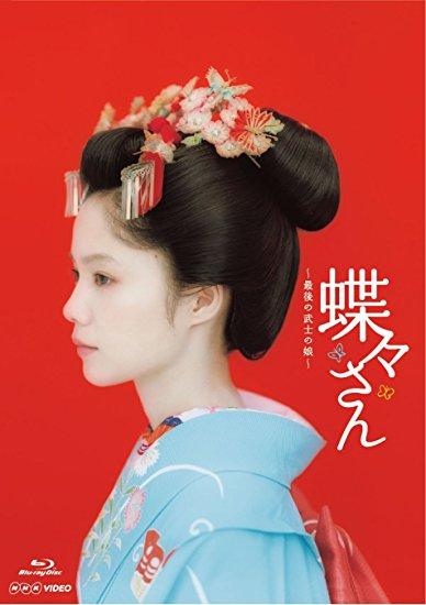 蝶々さん 最後の武士の娘【Blu-ray】 宮崎あおい 新品 マルチレンズクリーナー付き