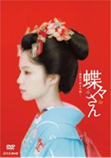 蝶々さん 最後の武士の娘【DVD】 宮崎あおい マルチレンズクリーナー付き 新品