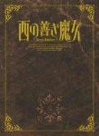 西の善き魔女 第5巻〈初回限定版〉 [DVD] 折笠富美子 マルチレンズクリーナー付き 新品