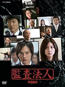 監査法人 DVD-BOX 塚本高史 マルチレンズクリーナー付き(中古)