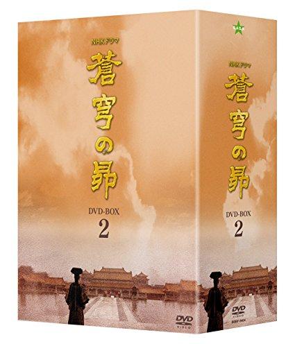 蒼穹の昴 DVD-BOX 2 田中裕子 マルチレンズクリーナー付き 新品