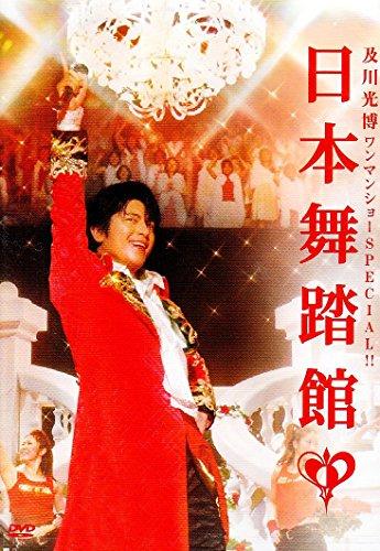 及川光博ワンマンショーSPECIAL!!日本舞踏館 [DVD] マルチレンズクリーナー付き 新品